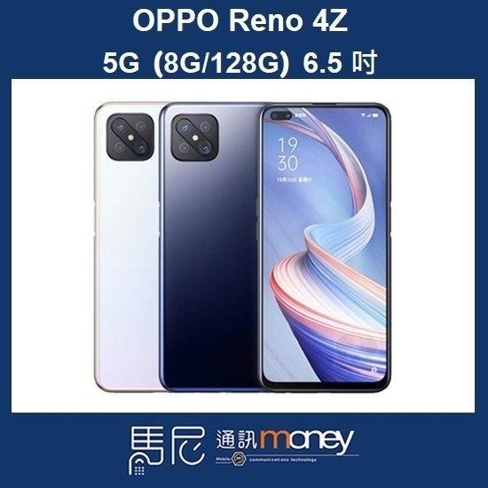 (免運+贈玻璃貼+空壓殼)歐珀 OPPO Reno4 Z 5G(8GB/128GB)/6.5吋/雙前置鏡頭【馬尼】