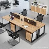 辦公桌職員員工四人位雙人電腦工位椅辦公室桌椅組合現代簡約桌子 LannaS YTL