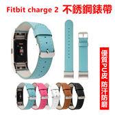 Fitbit charge 2 替換錶帶 智能錶帶 商務 腕帶 簡約 皮質 錶帶 手錶帶