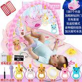 腳踏鋼琴嬰兒健身架器新生兒寶寶音樂游戲毯玩具0-1歲3-6-12個月wy【新店開業全館88折】