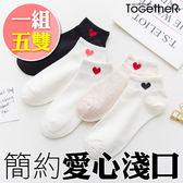 ToGetheR+【MZH017】【一組五雙】簡約愛心淺口短襪 女襪(五款)