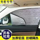 汽車遮陽板防曬隔熱避光夏季車窗簾 遮陽簾 魔法街