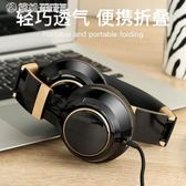 耳機頭戴式有線控手機耳麥重低音樂單孔筆記本電腦帶麥 「繽紛創意家居」