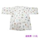 佳美-新幹線紗布肚衣 124元