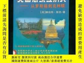 二手書博民逛書店罕見美國總統經濟史---從羅斯福到克林頓Y18747 美)赫伯特