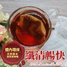纖清暢快茶包~手工立體茶包 花草茶 茶葉...