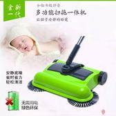 掃地機手推式家用 吸塵器掃帚簸箕拖把【SD9545】