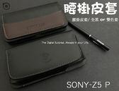【精選腰掛防消磁】適用 SONY XPeria Z5 Premium E6853 5.5吋 腰掛皮套橫式皮套手機套保護套手機袋