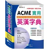 ACME實用英漢字典25K