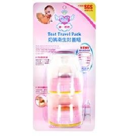『121婦嬰用品館』第一寶寶 奶嘴衛生封蓋組- 粉(2入)