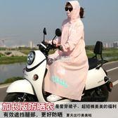 機車遮陽 電動摩托車防曬衣女防紫外線電瓶車防曬衫長款騎行全身衫 卡菲婭