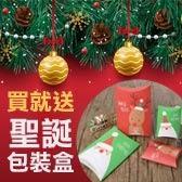 買就送聖誕包裝盒