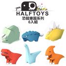 【Halftoys 哈福玩具】恐龍樂園 六款合售