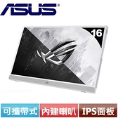 ASUS華碩 16型 XG16AHP-W IPS可攜式電競螢幕
