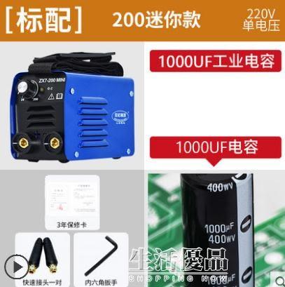 電焊機全銅220v380v兩用全自動小型迷你家用工業電焊機igo生活優品