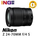【24期0利率】NIKON Z 24-70mm F/4 S 國祥公司貨 全片幅無反 Z系列 Z7 Z6 f/4 S