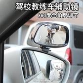 後視鏡 教練車汽車倒車鏡輔助后視鏡盲點鏡加裝鏡反光鏡輔助鏡 夏末之戀