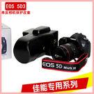 canon 5D3單反相機包 5D2 相機皮套 單肩 內膽包 收納 便攜攝影包 送肩帶 萌果殼