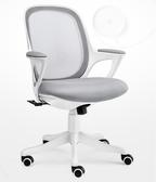 電腦椅 家用電腦椅學生學習寫字現代簡約書房座椅子人體工學椅辦公椅轉椅