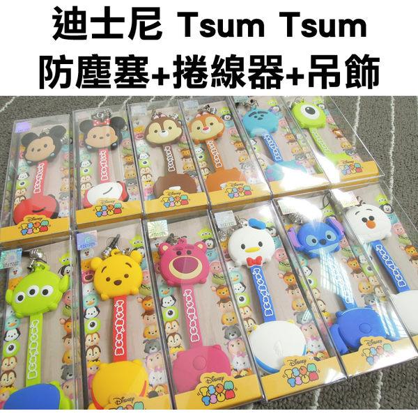 正版 迪士尼 Tsum Tsum 捲線器+防塵塞+吊飾 3合1 傳輸線 耳機可以 米奇 米妮 史迪奇 維尼 毛怪