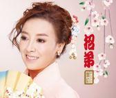 喬幼 招弟 CD附DVD 免運 (購潮8)