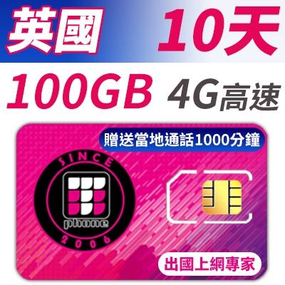 【TPHONE上網專家】英國 10天 100GB超大流量 4G高速上網 贈送當地通話 1000分鐘