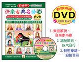 小叮噹的店- IN861B 《貝多芬》快樂古典名曲-1B+動態樂譜DVD