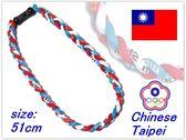 【全館折扣】 三編項圈 運動項圈 TN268 中華隊 紅白藍 健康項圈 鈦項圈 液化鈦項鍊 布編項圈