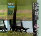 歌唱版 歌唱舞曲 恰恰 3 CD (購潮8)