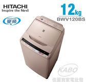 【佳麗寶】-留言享加碼折扣(日立HITACHI) 12公斤上掀式洗衣機 BWV120BS