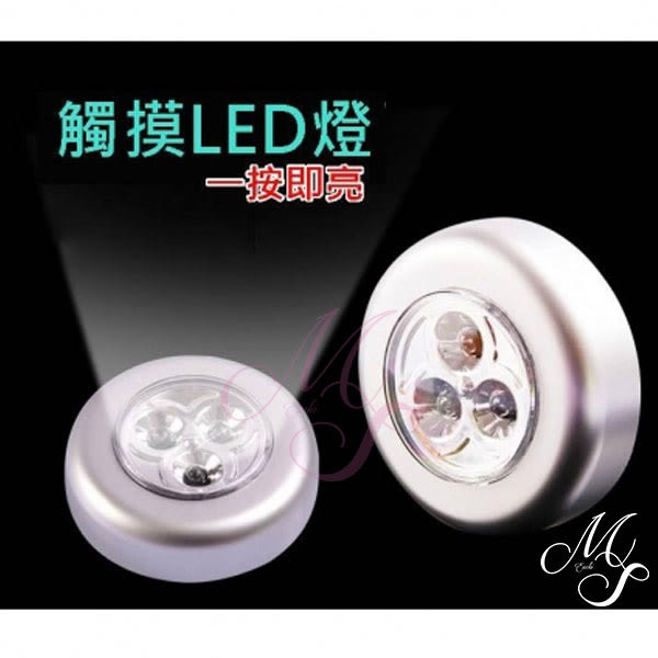 【Miss Sugar】創意方便實用3D觸摸燈應急燈小夜燈LED燈頂燈