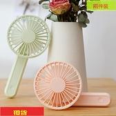 usb手持小風扇迷你折疊便攜式辦公桌面充電小風扇 雙十一購物狂歡