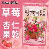 韓國 Toms Gilim 草莓杏仁果(210g) 【AN SHOP】