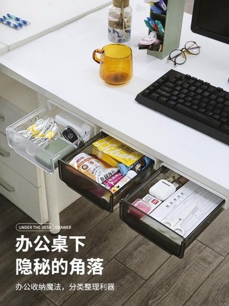 桌下抽屜桌面收納盒辦公室整理神器書桌置物架文具隱形小式掛隱藏ATF 格蘭小鋪