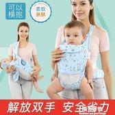 嬰兒背帶嬰兒多功能背帶前抱後背式夏季透氣網寶寶簡易抱帶新生兒四季通用 陽光好物