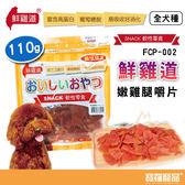 鮮雞道《嫩雞腿嚼片》軟性零食FCP-002【寶羅寵品】