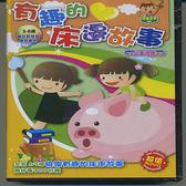 幼教-超級寶貝10-有趣的床邊故事DVD (5片裝)