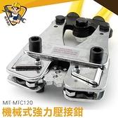 強力壓接鉗 冷熱水管壓接鉗 壓線鉗 壓接端子 手工具 MIT-MTC120 非焊接 轉接快速《精準儀錶》