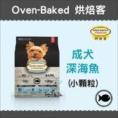 Oven-Baked烘焙客〔成犬深海魚,小顆粒,12.5磅〕