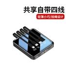 行動電源 自帶四線充電寶 迷你大容量20000毫安移動電源禮品LOGO定制全面屏