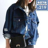 【DIFF】韓國東大門新款復古簡約寬鬆BF風韓版牛仔外套【J22】