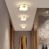 感應燈 LED過道燈金色家用玄關燈圓形創意走廊燈實用個性門廳燈溫馨浪漫樓梯 阿卡娜