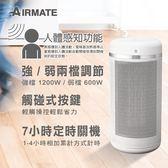 ★贈密封罐二入組SP-1506★AIRMATE艾美特人體感知美型陶瓷電暖器 HP12101M **免運費**