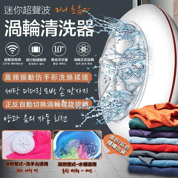 迷你超聲波渦輪洗衣機 USB 超聲波清洗器 超聲波清洗機 超聲波洗衣器 超音波清洗器 超音波清洗機