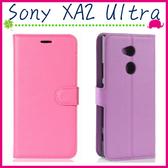 Sony XA2 Ultra H4233 6吋 荔枝紋皮套 側翻手機套 支架 磁扣 錢包款保護殼 插卡位手機殼 左右翻保護套