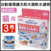 *KING WANG*日本MARUKAN自動循環擴充飲水器?軟水濾棉?用《CT-352》