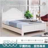 《固的家具GOOD》202-120-AA 北歐風烤白5尺雙人床【雙北市含搬運組裝】