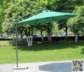 遮陽傘 戶外遮陽傘庭院傘室外大型保安崗亭傘香蕉傘側立傘 igo城市玩家