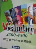 【書寶二手書T2/語言學習_HMU】英文字彙2500-4500總動員_空中美語