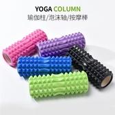 泡沫軸瑜伽柱狼牙按摩棒滾筒輪肌肉放鬆泡棉滾軸健身運動瑜伽33cm